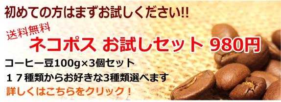 初めての方はお試しください。送料無料 お試し価格1100円 コーヒー豆100g×4個セット。17種類からお好きな4種類選べます。詳しくはこちらをクリック!