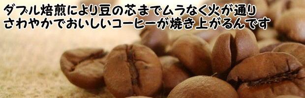 ダブル焙煎により豆の芯までムラなく火が通りさわやかでおいしいコーヒーが焼き上がるんです。